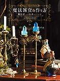 魔法雑貨の作り方 魔法使いの秘密のレシピ - 魔法アイテム錬成所
