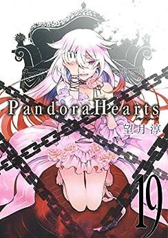 [望月淳]のPandoraHearts 19巻 (デジタル版Gファンタジーコミックス)