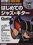 DVD&CDでよくわかる! はじめてのジャズ・ギター (DVD、CD付) (ギター・マガジン レ...