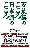 万葉集のこころ 日本語のこころ (WAC BUNKO 297)