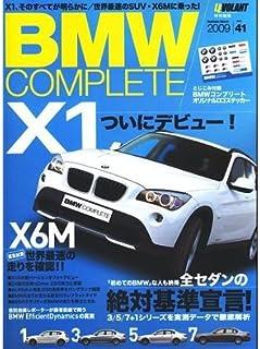 BMWコンプリート vol.41 X1ついにデビュー/3/5/7+1シリーズを実測データで徹底 (Gakken Mook)