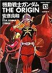 機動戦士ガンダム THE ORIGIN (13) (角川コミックス・エース (KCA80-16))