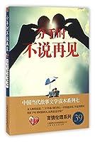 分手时不说再见-中国当代故事文学读本·言情伦理系列七