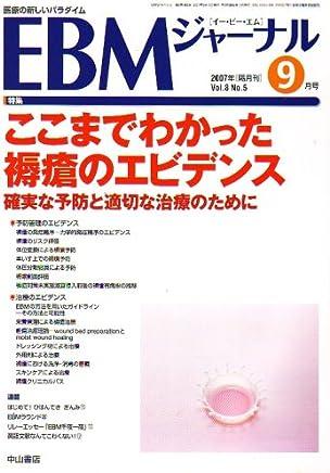 EBM (イー・ビー・エム) ジャーナル 2007年 09月号 [雑誌]