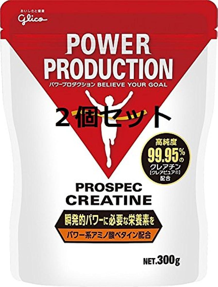 腸以降マイク【2個セット】グリコ アミノ酸プロスペッククレアチンパウダー PROSUPEC CREATINE 300g Glico