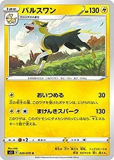 ポケモンカードゲーム S5I 020/070 パルスワン 雷 (U アンコモン) 拡張パック 一撃マスター