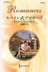 スペイン式プロポーズ (ハーレクイン・ロマンス) Kindle版