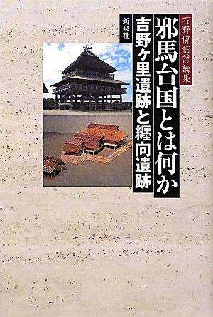 邪馬台国とは何か 吉野ヶ里遺跡と纒向遺跡―石野博信討論集の詳細を見る
