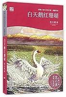 白天鹅红珊瑚(升级版)/动物小说大王沈石溪品藏书系