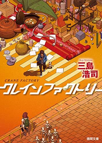 クレインファクトリー (徳間文庫)