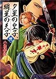 夕星の皇子、明星の天子 <弐> (歴史コミック)
