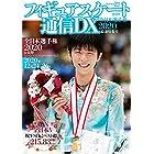 フィギュアスケート通信DX 全日本選手権2020 最速特集号 (メディアックスMOOK)