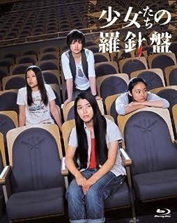 少女たちの羅針盤 Blu-ray (特典DVD付2枚組)