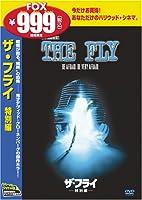 ザ・フライ〈特別編〉 [DVD]