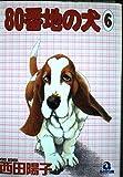 80番地の犬 6 (あおばコミックス)