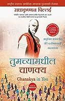 Tumchyamadhil Chanakya - Chanakya in You - Marathi