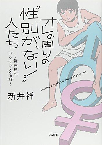 """オレの周りの""""性別が、ない! """"人たち ~新井祥のセクマイ交友録~"""