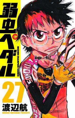 弱虫ペダル 27 (少年チャンピオン・コミックス)の詳細を見る