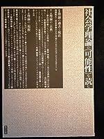 """社会学理論の""""可能性""""を読む"""