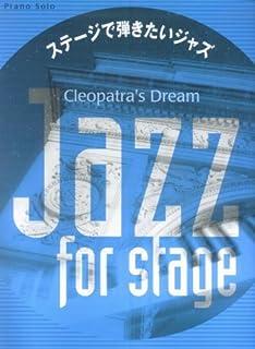 ピアノソロ 上級 ステージで弾きたいジャズ Cleopatra's Dream