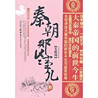 Read the history of the new series (3): Qin Dynasty that thing (finale)(Chinese Edition)