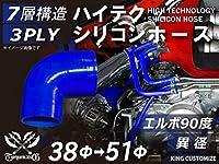 TOYOKING シリコン製 継手 ホース エルボ 90度 異径 内径Φ38/51mm 青色 ロゴマーク無し インタークーラー ターボ インテーク ラジェーター ライン パイピング 接続ホース 汎用品