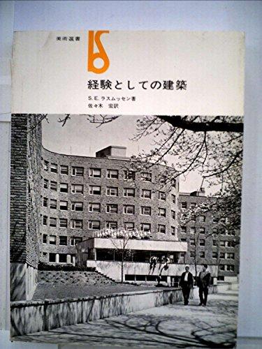 経験としての建築 (1966年) (美術選書)の詳細を見る