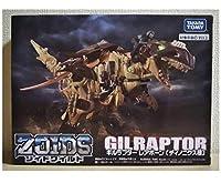 ゾイド ギルラプターボーン 恐竜博ZOIDDS ソイド 不朽 名作
