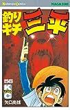 釣りキチ三平(56) (週刊少年マガジンコミックス)