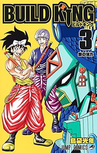 BUILD KING 3 (ジャンプコミックス)