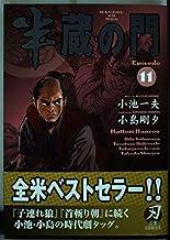 半蔵の門 11 (キングシリーズ 刃コミックス)
