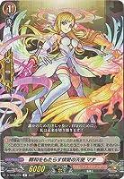 カードファイト!! ヴァンガード D-TB02/028 親和をもたらす情愛の天使 マナ R