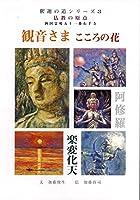 仏教絵本2・観音さま宇宙旅行・浦島たろう・楽変化天