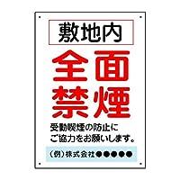 〔屋外用 看板〕 敷地内 全面禁煙 受動喫煙の防止にご協力ください 縦型 丸ゴシック 穴あり 名入れ無料 (600×450mmサイズ)