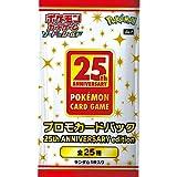 ポケモンカードゲーム ソード&シールド プロモカードパック 25th ANNIVERSARY edition