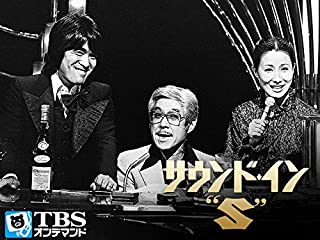 サウンド・イン''S''【TBSオンデマンド】