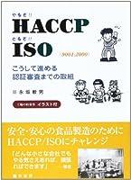 やるぞ!!HACCPとるぞ!!ISO(9001:2000)―こうして進める認証審査までの取組