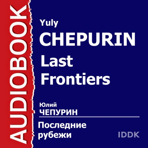 Last Frontiers [Russian Edition] audiobook cover art