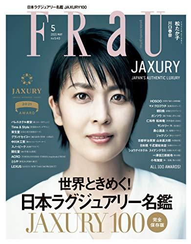 FRaU (フラウ) 2021年 5月号 [雑誌]