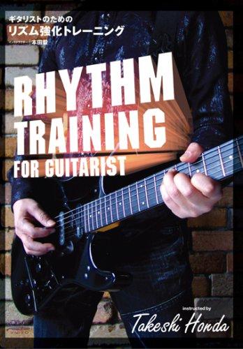 ギタリストのための リズム強化トレーニング RHYTHM TRAINING FOR GUITARIST [DVD]