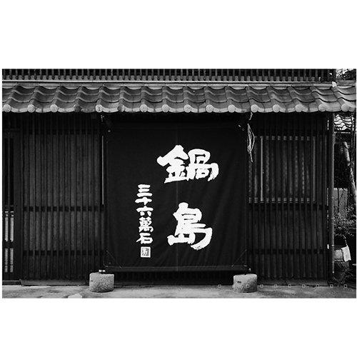 鍋島純米大吟醸特A地区山田錦45%1800ml