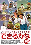 ノッポさんが選んだ完全保存版 できるかな ベスト30選(5枚組) [DVD]