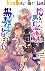 捨てられ男爵令嬢は黒騎士様のお気に入り 連載版: 1 (ZERO-SUMコミックス)