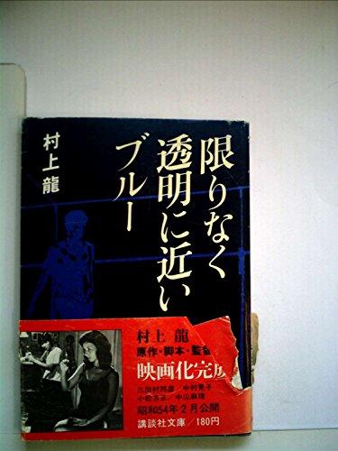 限りなく透明に近いブルー (1978年) (講談社文庫)