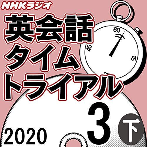 『NHK 英会話タイムトライアル 2020年3月号 下』のカバーアート