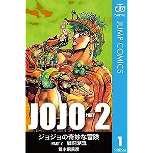"""ジョジョの奇妙な冒険 第2部 モノクロ版 1 (ジャンプコミックスDIGITAL)"""""""