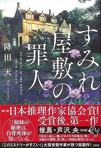 すみれ屋敷の罪人 (『このミス』大賞シリーズ)