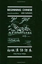 Beginning Chinese, 2nd Revised Edition (English and Mandarin Chinese Edition)