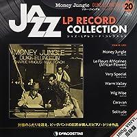 ジャズLPレコードコレクション 20号 [分冊百科] (LPレコード付) (ジャズ・LPレコード・コレクション)