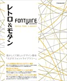FONTWIRE レトロ&モダン